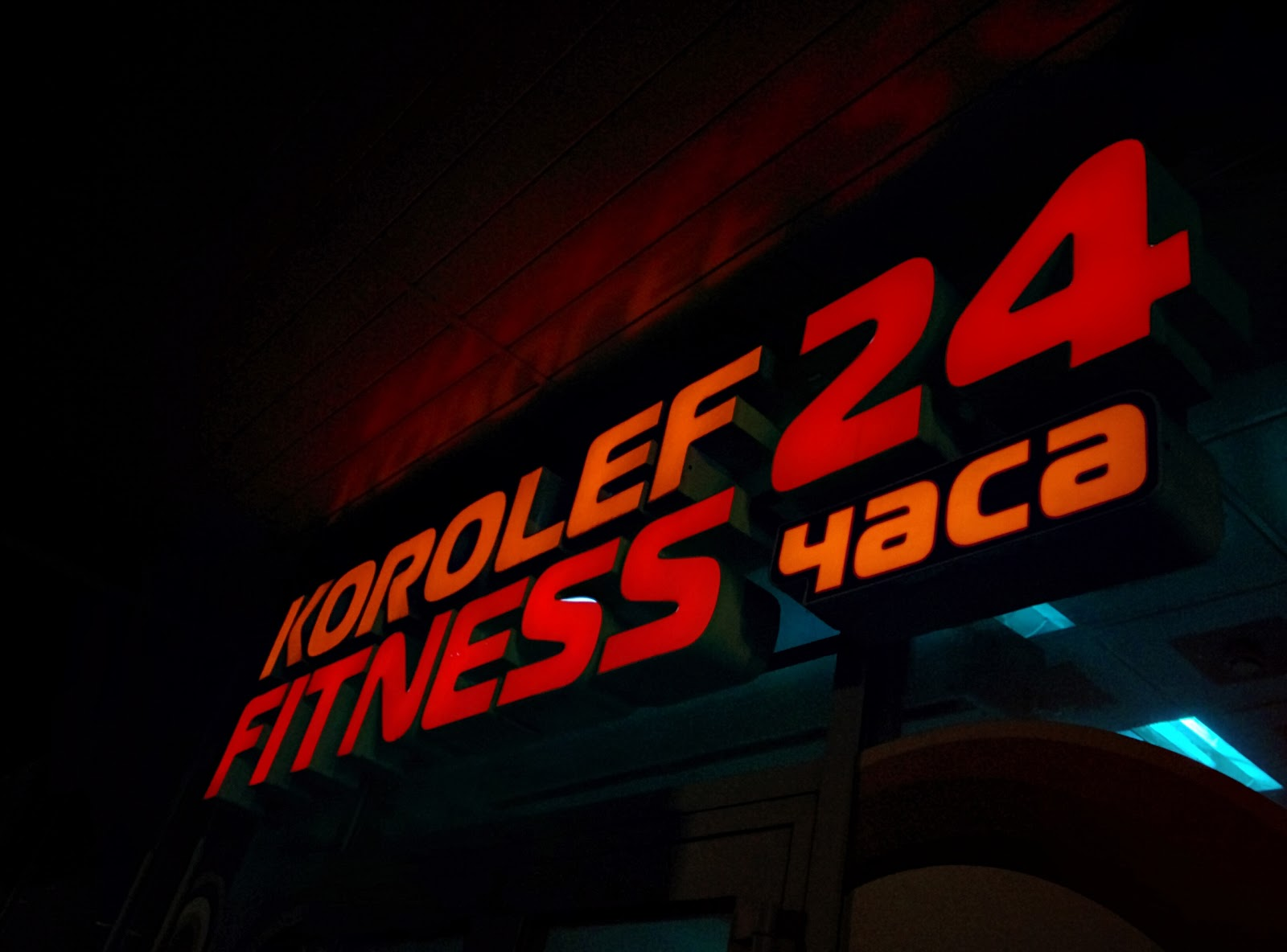 Koroleff Fitness - photo